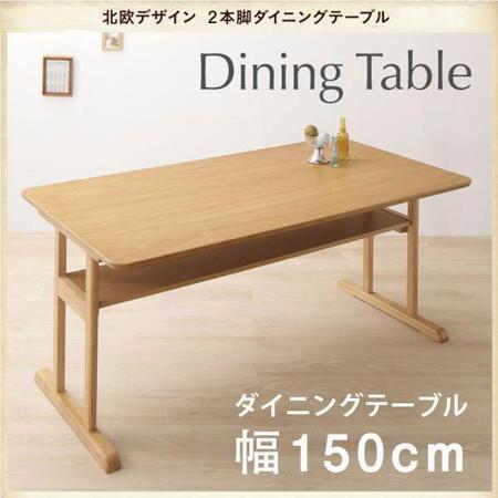 北欧デザイン 2本脚ダイニングテーブル woda ヴォダ 幅150cm 木製 組立品 ナチュラル 500041911