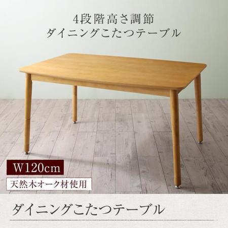 ダイニングこたつテーブル Maine メーヌ 幅120cm 木製 高さ調節可能 オークナチュラル 500042351