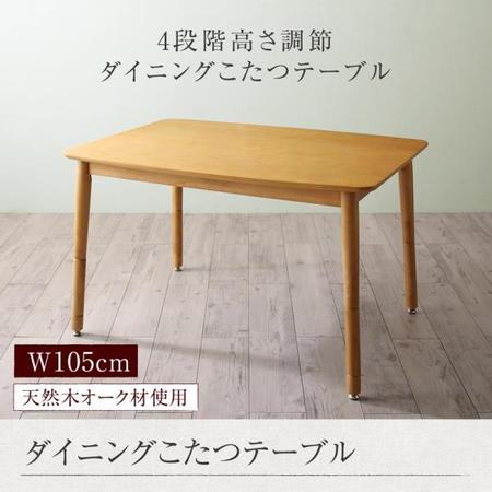 ダイニングこたつテーブル Maine メーヌ 幅105cm 木製 高さ調節可能 オークナチュラル 500042352