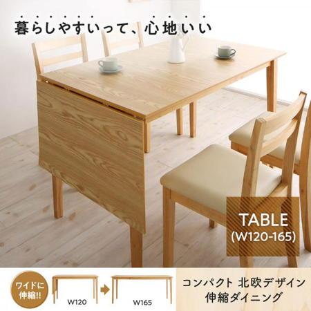 北欧デザイン ダイニングテーブル Lilja リルヤ 幅120~165cm 伸縮式 組立品 木製 ナチュラル 500042359