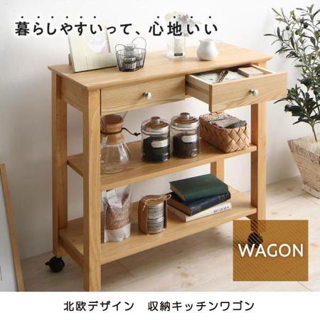 北欧デザイン キッチンワゴン Lilja リルヤ 幅75cm 引出し付き 組立品 木製 ナチュラル 500042361