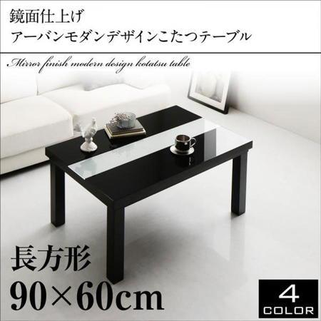 アーバンモダンデザインこたつテーブル VADIT バディット 長方形(60×90cm) 鏡面仕上げ 全4色 500042484