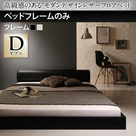 モダンデザインレザーフロアベッドベッドフレーム 単品 GIRA SENCE ギラセンス ダブル ブラック/アイボリ― 500042942