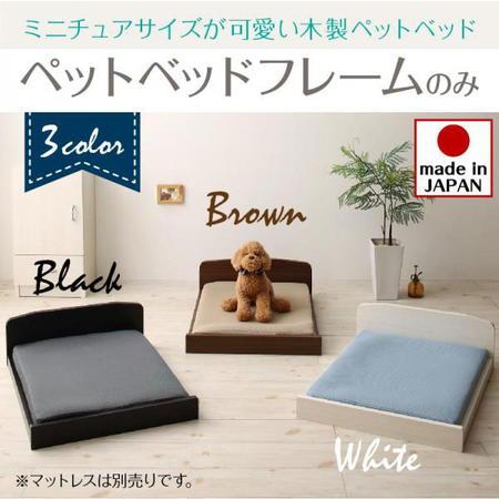 ミニチュアサイズ ペットベッド Catnel キャトネル ベッドフレームのみ 組立品 木製 ブラウン/ホワイト/ブラック 500043052