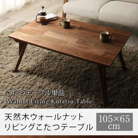 天然木リビングこたつテーブル 単品 長方形(65×105cm)テーブル 単品 天然木 ウォールナットブラウン 500043059
