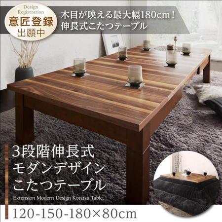 モダンデザインこたつテーブル 単品 Abroader アブローダー 長方形(80×120~180cm) 3段階伸長式 ウォールナットブラウン 500043066