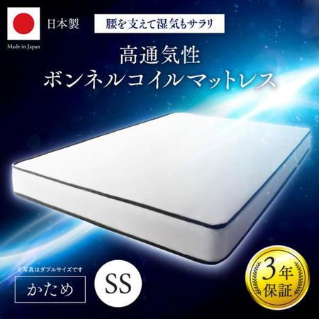 高通気性ボンネルコイルマットレス セミシングル 高通気性 国産 ホワイト 500043545
