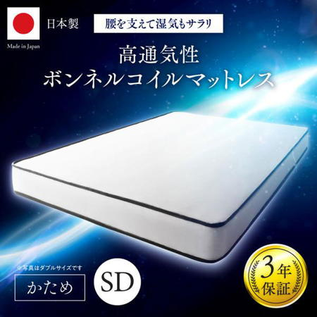 高通気性ボンネルコイルマットレス セミダブル 高通気性 国産 ホワイト 500043547