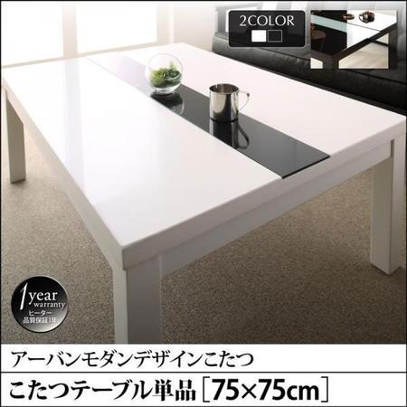 アーバンモダンデザインこたつ VADIT CFK バディット シーエフケー こたつテーブル単品 75×75cm 鏡面仕上げ 500044015