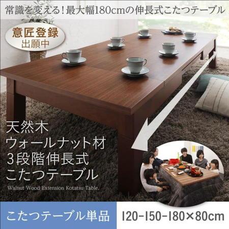 3段階伸長式こたつテーブル Widen-Wal ワイデンウォール テーブル単品(80×120~180cm) 天然木ウォールナット材 ブラウン 500044422