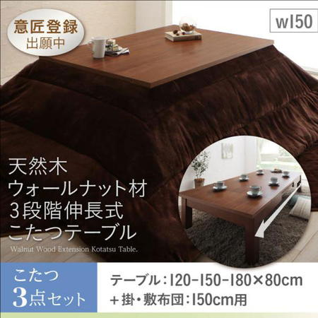 3段階伸長式こたつテーブル Widen-Wal ワイデンウォール こたつ3点セット 掛け・敷き布団付き テーブル(80×120~180cm) 天然木ウォールナット材 (対応天板サイズ:80×150cm) ブラウン 500044424