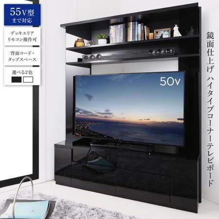 大型テレビ対応ハイタイプコーナーテレビボード 単品 Prelumo プレルモ 55V型まで対応 シャインホワイト/グロスブラック
