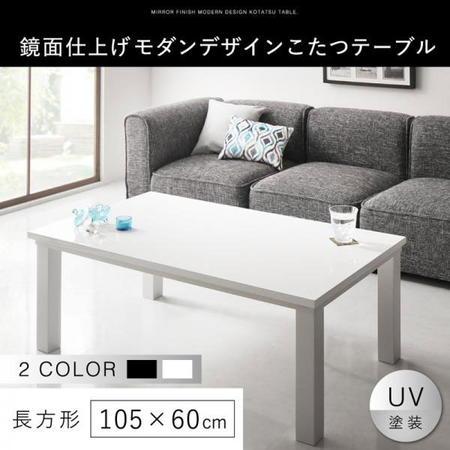モダンデザインこたつテーブル MONOMIRROR モノミラー 60×105cm 鏡面仕上げ グロスブラック/シャインホワイト 500042463