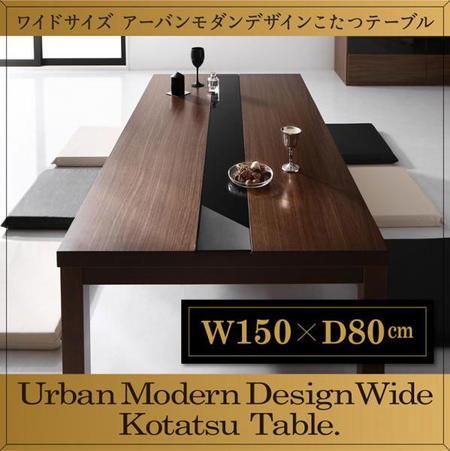 アーバンモダンデザインこたつテーブル GWILT-WIDE グウィルトワイド 80×150cm 木製 ワイドサイズ ウォールナットブラウン×ブラック 500042480