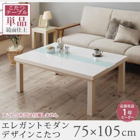 エレガントモダンデザインこたつテーブル Glowell FK グローウェル エフケー 75×105cm 鏡面仕上 ダブルホワイト 500042612