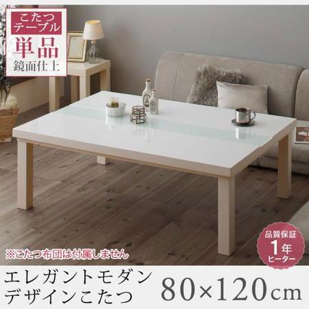 エレガントモダンデザインこたつテーブル Glowell FK グローウェル エフケー 80×120cm 鏡面仕上 ダブルホワイト 500042613