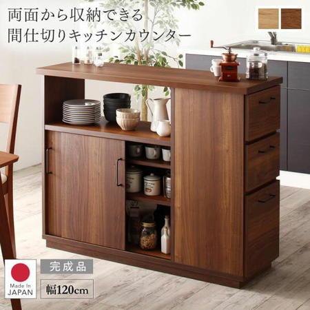 キッチンカウンター Cafeterie カフェテリエ 幅120cm 完成品 日本製 可動棚 ピッチ6段階 木目調 低ホルムアルデヒド ウォルナットブラウン/オークナチュラル