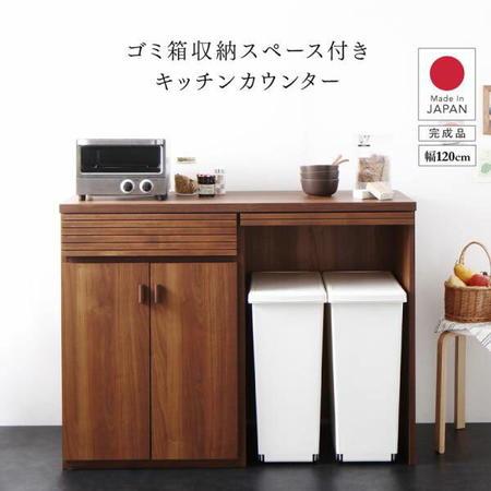 キッチンカウンター Contrea コントレア 幅120cm 完成品 日本製 可動棚 ごみ箱収納 低ホルムアルデヒド ウォルナットブラウン