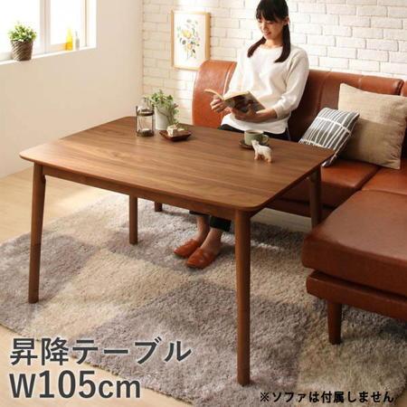 北欧シンプルデザイン昇降テーブル Suave スワヴェ 幅105cm 天然木 ウォールナット材 ブラウン 500043071