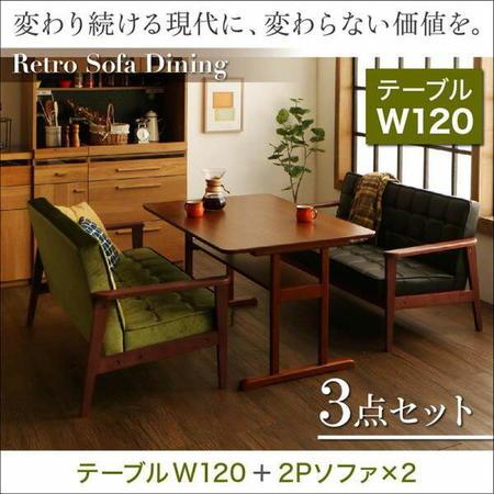 ソファダイニングセット 3点セット Easily イーズリー テーブル幅120cm+2人掛けソファ×2 天然木 グリーン/グリーン+ブラック/ブラック