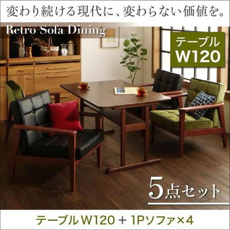 ソファダイニングセット 5点セット Easily イーズリー テーブル幅120cm+1人掛けソファ×4 天然木 グリーン/グリーン+ブラック/ブラック