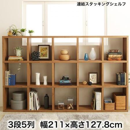 連結スタッキングシェルフ ロータイプ 単品 Connect wall コネクトウォール 幅:211cm ナチュラル?