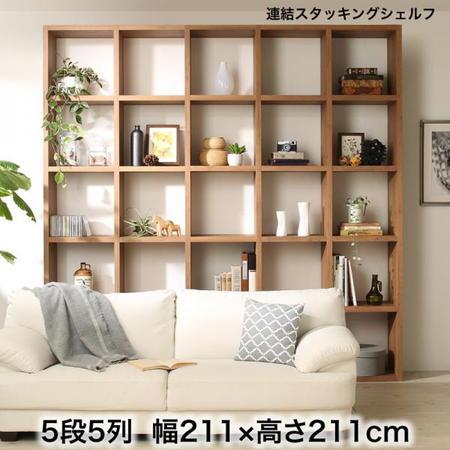 連結スタッキングシェルフ ハイタイプ 単品 Connect wall コネクトウォール 幅:211cm ナチュラル?