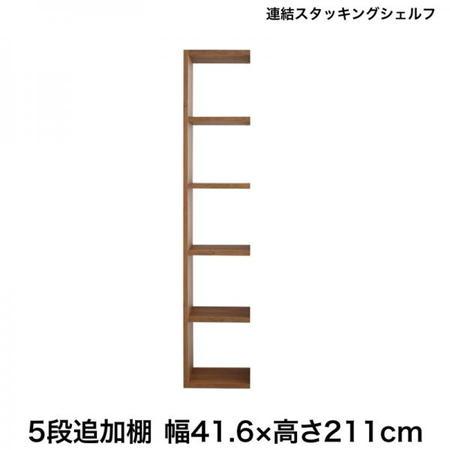 追加用連結スタッキングシェルフ ハイタイプ 単品 Connect wall コネクトウォール 幅:41.6cm ナチュラル?