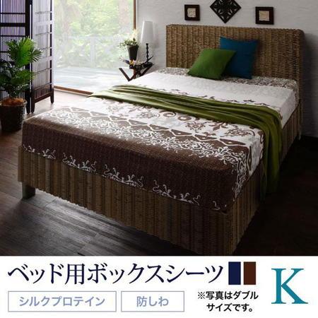 ベッド用ボックスシーツ キング 綿 コットン 防しわ加工 ネイビーグラデーション/ブラウングラデーション