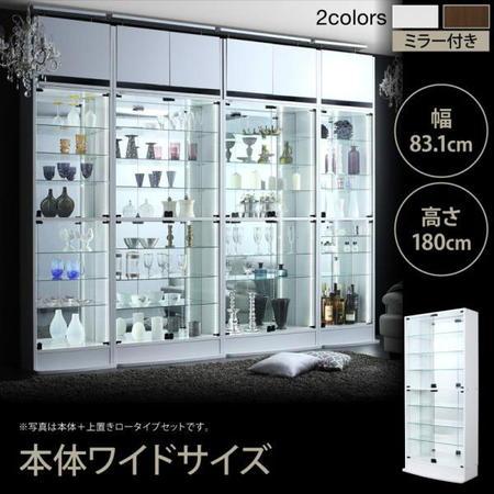 コレクションケース(ワイドサイズ) 幅83.1 背面ミラー 転倒防止バンド ガラス 扉ロック機能 ホワイト/ブラウン