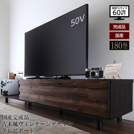 古木風ヴィンテージデザインテレビボード 単品 Nostal board ノスタルボード 幅:180cm 完成品 日本製 ヴィンテージウッド