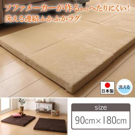 洗える連結ふかふかラグ 単品 90×180cm 日本製 ベージュ/ブラウン