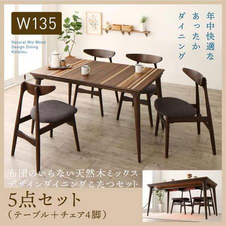 こたつダイニングシリーズ Mildia ミルディア 5点セット(テーブル+チェア4脚) テーブル幅135cm 天然木ミックスデザイン ブラウン 500043850
