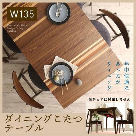 こたつダイニングシリーズ Mildia ミルディア テーブル 幅135cm 天然木ミックスデザイン ブラウン 500043851
