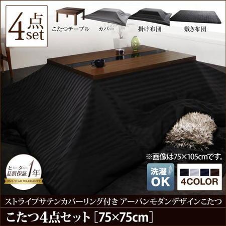 アーバンモダンデザインこたつ GWILT CFK グウィルト シーエフケー 4点セット(テーブル+掛け・敷き布団+カバー) 75×75cm 木目 全4色 500043992
