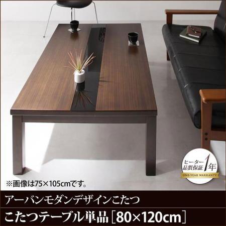 アーバンモダンデザインこたつテーブル GWILT CFK グウィルト シーエフケー 80×120cm 木目 ブラック 500044001