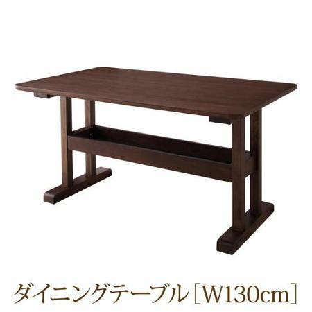 ダイニングテーブル Calvin カルヴァン 幅130cm 天然木 ウォールナットブラウン