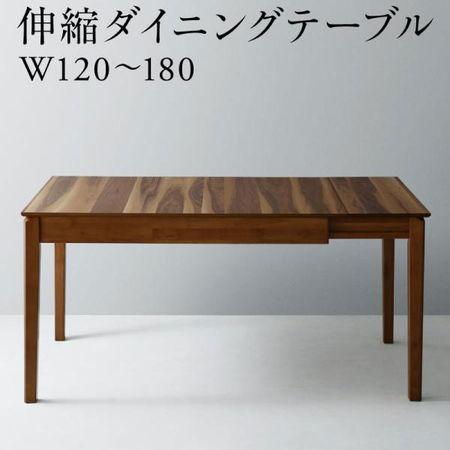 天然木ウォールナット材モダンデザイン伸縮式ダイニングセット Monoce モノーチェ ダイニングテーブル W120-180 500044288