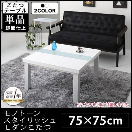 モダンデザインこたつテーブル UNO FK ウノ エフケー 75×75cm 鏡面仕上 ダブルブラック/ダブルホワイト 500044478
