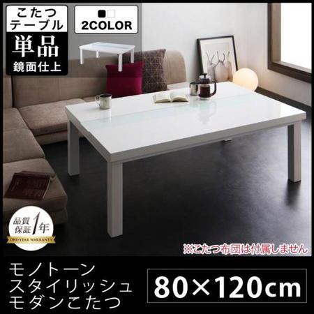 モダンデザインこたつテーブル UNO FK ウノ エフケー 80×120cm 鏡面仕上 ダブルブラック/ダブルホワイト 500044480