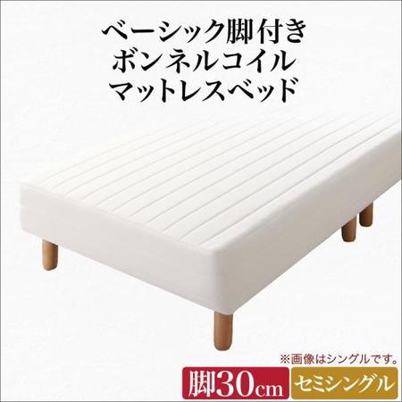 ベーシック脚付きボンネルコイルマットレスベッド セミシングル 脚30cm アイボリー 500043526