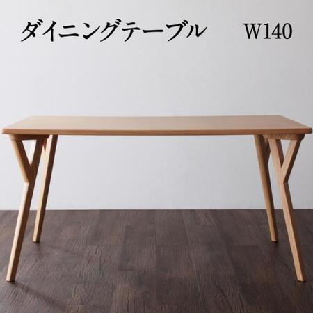 ダイニングテーブル 単品 Edd エド 幅140cm 天然木 テーパードレック ナチュラル 500044322