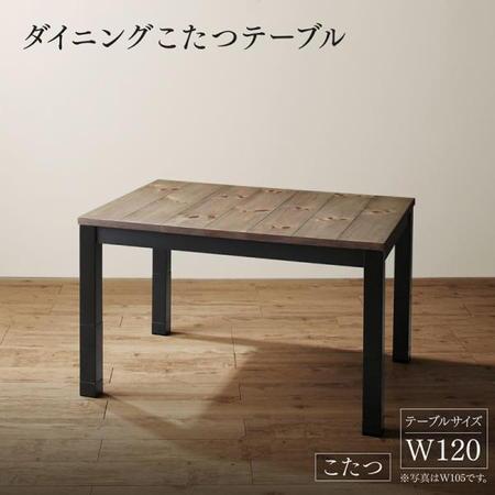 ダイニングこたつテーブル 単品 BEDGE ベッジ 幅120cm 高さ調節 薄型こたつヒーター ナチュラルヴィンテージ 500044389