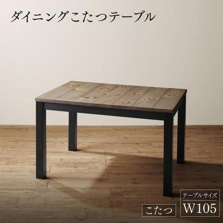 ダイニングこたつテーブル 単品 BEDGE ベッジ 幅105cm 高さ調節 薄型こたつヒーター ナチュラルヴィンテージ 500044390