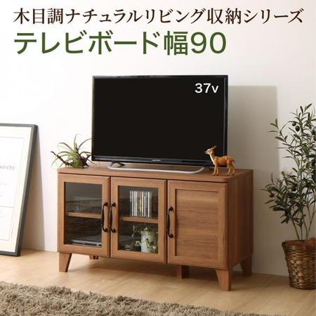 リビング収納 テレビボード 単品 Ethyl エシル 幅90cm 木目調 ナチュラル 500044514