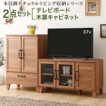 リビング収納セット テレビボード+キャビネット 2点セット Ethyl エシル テレビボード:幅90cm 可動棚 木目調 ナチュラル 500044521