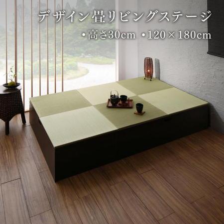 収納付き畳リビングステージ 畳ボックス収納 そよ風 そよかぜ 120×180cm 高さ30 い草 小上がり フレームのみ日本製 フレーム:ダークブラウン/畳:グリーン 500044607