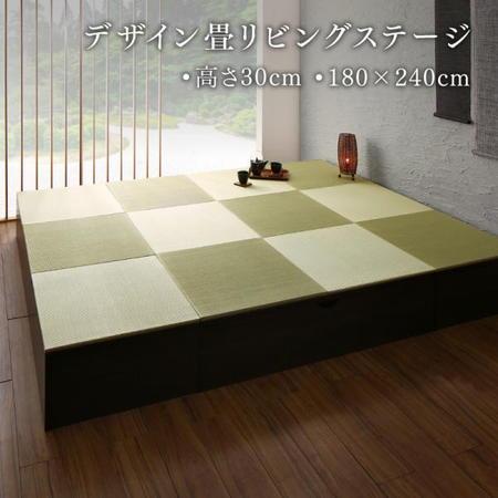 収納付き畳リビングステージ 畳ボックス収納 そよ風 そよかぜ 180×240cm 高さ30 い草 小上がり フレームのみ日本製 フレーム:ダークブラウン/畳:グリーン 500044611