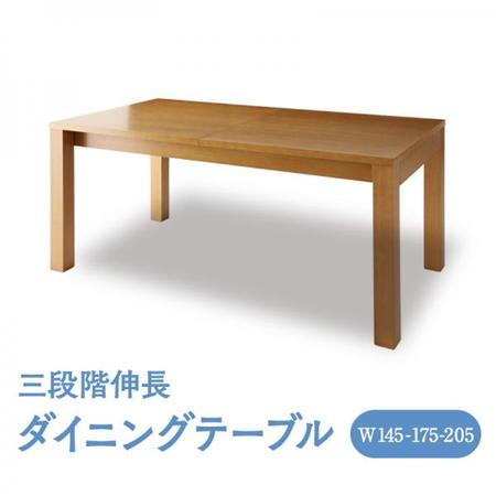 ダイニング伸縮テーブル 単品 Sual スアル 幅145-205cm 天然木 北欧デザイン ベージュ 500044614