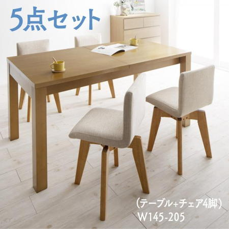 ダイニングセット 5点セット Sual スアル テーブル幅145-205cm+チェア4脚 天然木 北欧デザイン ナチュラル 500044621